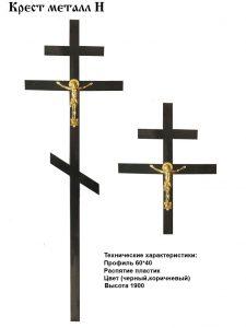 крест мет Н копия